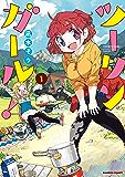 ツーリンガール! (1) (バンブーコミックス)