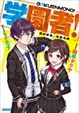 学園者! ~風紀委員と青春泥棒~ (ガガガ文庫)