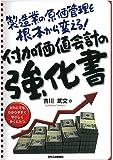 製造業の原価管理を根本から変える! 付加価値会計の教科書