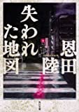 失われた地図 (角川文庫)