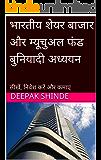 भारतीय शेयर बाजार और म्यूचुअल फंड बुनियादी अध्ययन: सीखें, निवेश करें और कमाएं (1) (Hindi Edition)