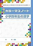 カラーマスノート 小学四年生の漢字 5冊セット