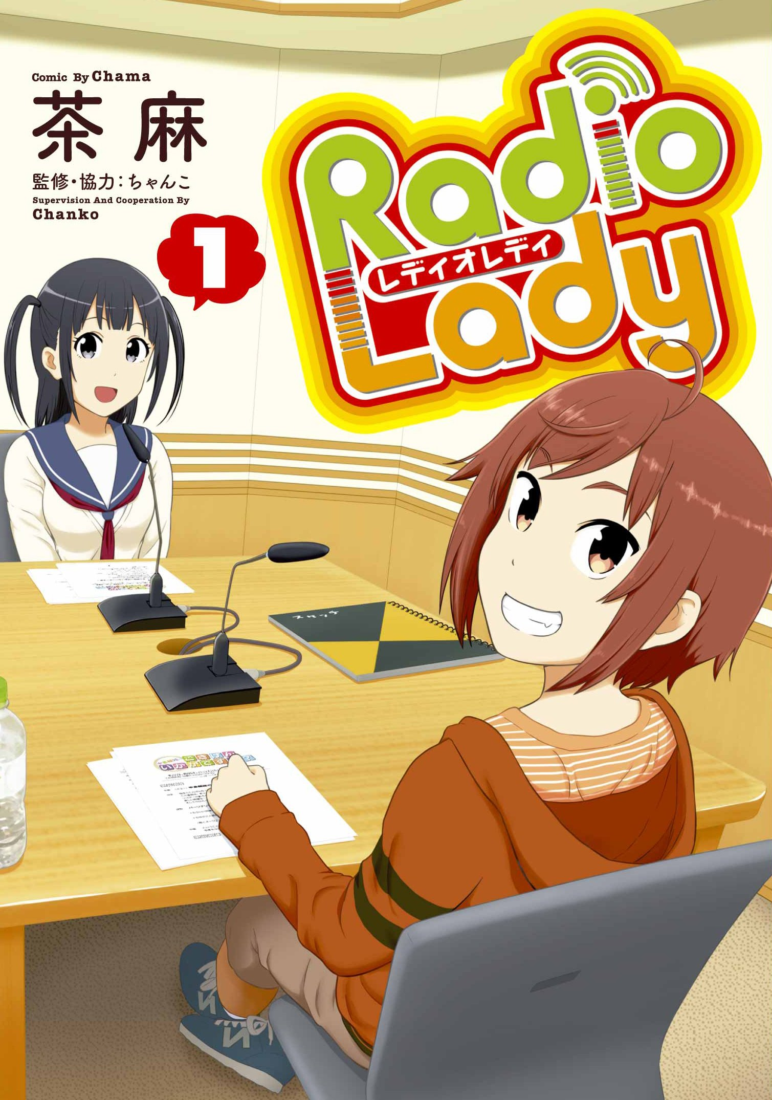 Radio Lady 1