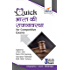 Quick Rajyavyawastha for Competitive Exams (Hindi Edition)