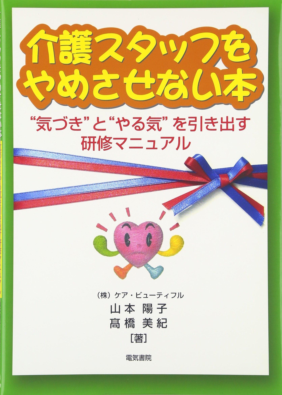 Kaigo sutaffu o yamesasenai hon : Kizuki to yaruki o hikidasu kenshū manyuaru PDF