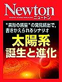 Newton 太陽系 誕生と進化