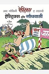 Asterix: Asterix or Gothwasi (Hindi) Kindle Edition