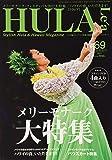 HULA Le'a(フラレア) 2017年 08 月号 [雑誌]