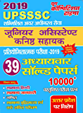 GENERAL HINDI GENERAL KNOWLEDGE MATH AND REASONING : 2019 UPSSSC JUNIOR ASSISTANT (20190630 Book 394) (Hindi Edition)
