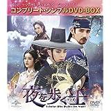 夜を歩く士(ソンビ) (コンプリート・シンプルDVD-BOX5,000円シリーズ)(期間限定生産)