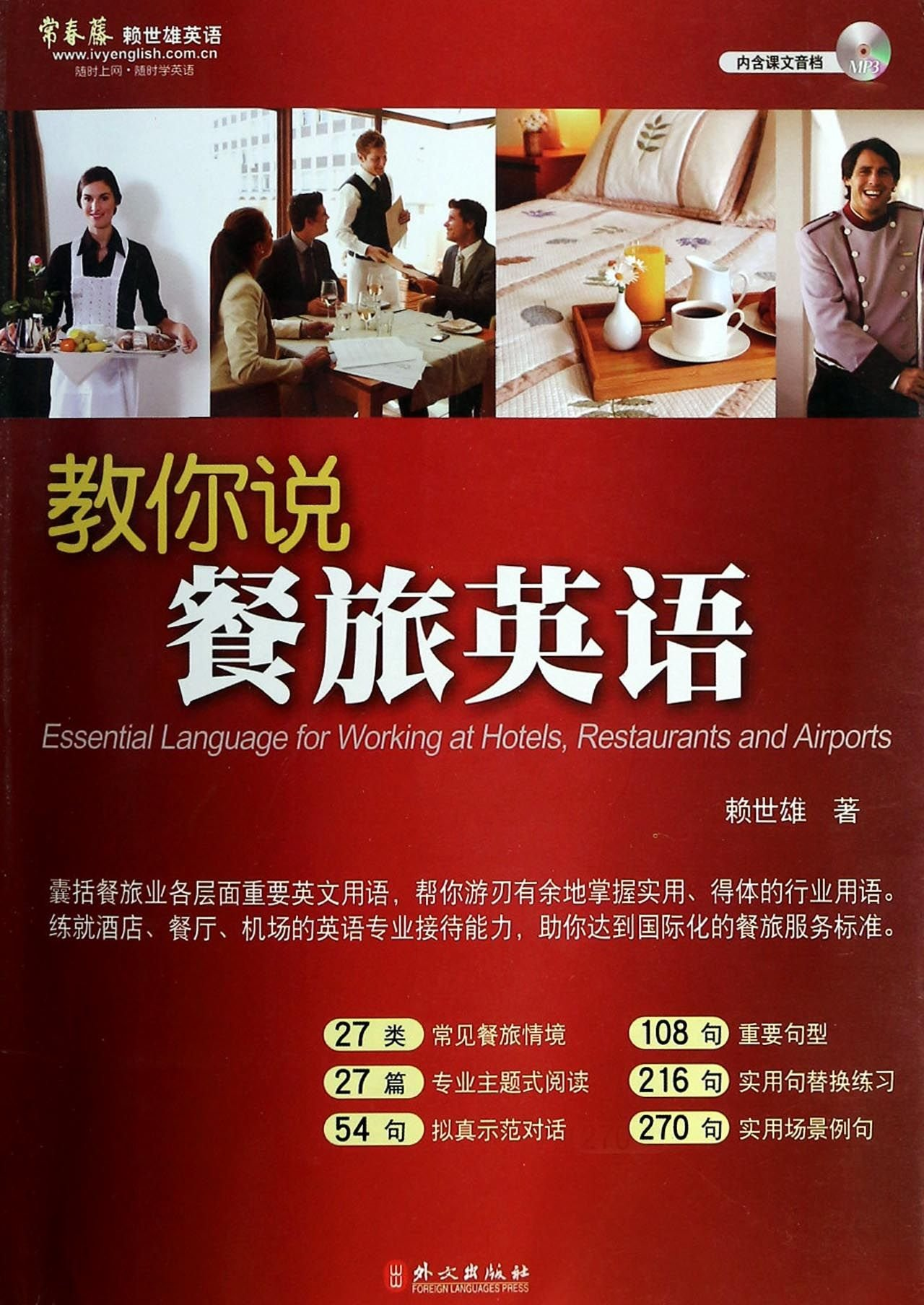 Essential Languages for Working At Hotel, Restaurants and Airports (Chinese Edition) pdf