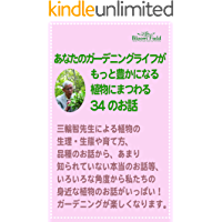 34 stories concerning the plant (Japanese Edition)