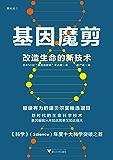 基因魔剪:改造生命的新技术(超级有力的诺贝尔奖候选项目,《Science》年度十大科学突破之首)