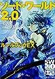 ソード・ワールド2.0 ルールブックEX (富士見ドラゴンブック)