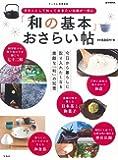 リンネル特別編集 「和の基本」おさらい帖 (e-MOOK)