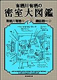 有栖川有栖の密室大図鑑 (創元推理文庫)
