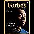 ForbesJapan (フォーブスジャパン) 2018年 08月号 [雑誌]