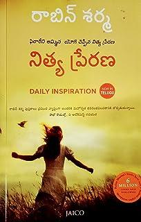 daily inspiration telugu
