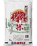 【精米】熊本県産 特別栽培米コシヒカリ 5kg 平成30年産