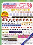 フリーで使えるホームページ素材集3 gifアニメーション編 (CD-ROM付) (Locus mook)