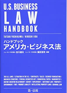 アメリカ証券取引法 (アメリカ法...