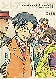 エコール・ド・プラトーン (1) (トーチコミックス)