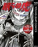 眠らぬ虎 (ヤングジャンプコミックスDIGITAL)