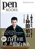 ペンブックス29 1冊まるごと、松之丞改め 六代目 神田伯山 (Pen BOOKS)