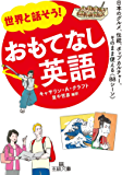 世界と話そう! おもてなし英語―――日本のグルメ、伝統、ポップカルチャー、そのまま使える《88シーン》 (王様文庫)