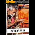 骄傲的印度 (三联生活周刊·玲珑系列)