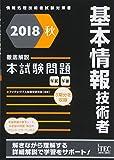 2018秋 徹底解説基本情報技術者本試験問題 (本試験問題シリーズ)