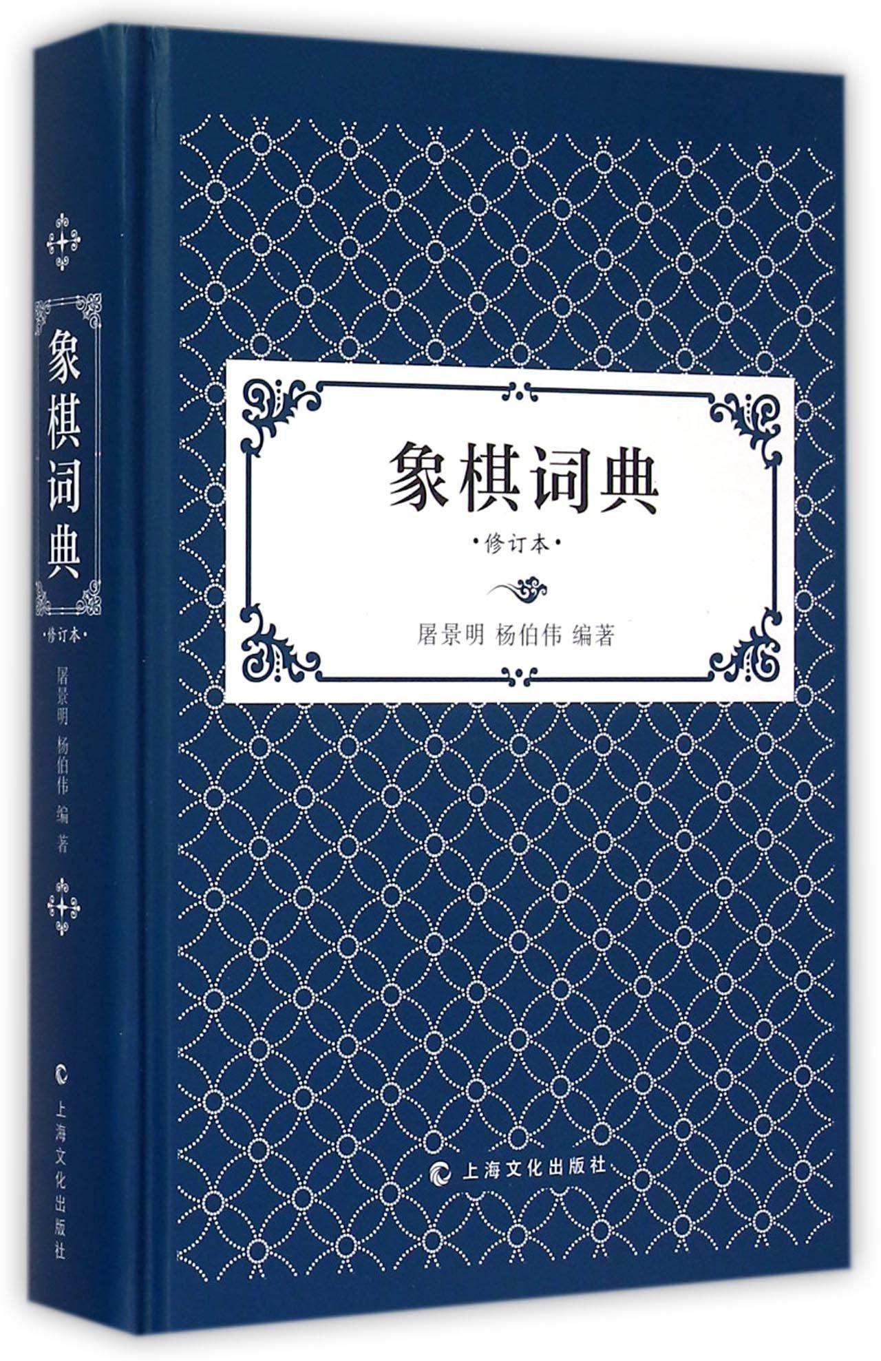 Read Online 象棋词典(修订版) pdf
