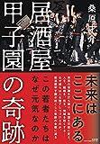 居酒屋甲子園の奇跡 (単行本)