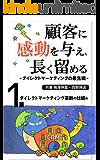 第1巻 ダイレクトマーケティング革新の仕組み: 「顧客に感動を与え、長く留める」 ーダイレクトマーケティングの最先端ー