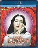 Sympathy For Lady Vengeance (Cantonese/Korean Bilingual Version) (Blu-ray Version)