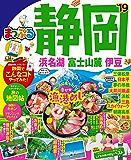 まっぷる静岡 浜名湖・富士山麓・伊豆'19