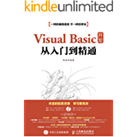 Visual Basic 开发从入门到精通(异步图书)