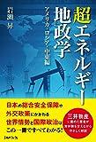 超エネルギー地政学 アメリカ・ロシア・中東編