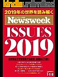 週刊ニューズウィーク日本版 「特集:【SPECIAL REPORT】 ISSUES 2019 2019年の世界を読み解く」〈2019年1月1・8合併号〉 [雑誌]