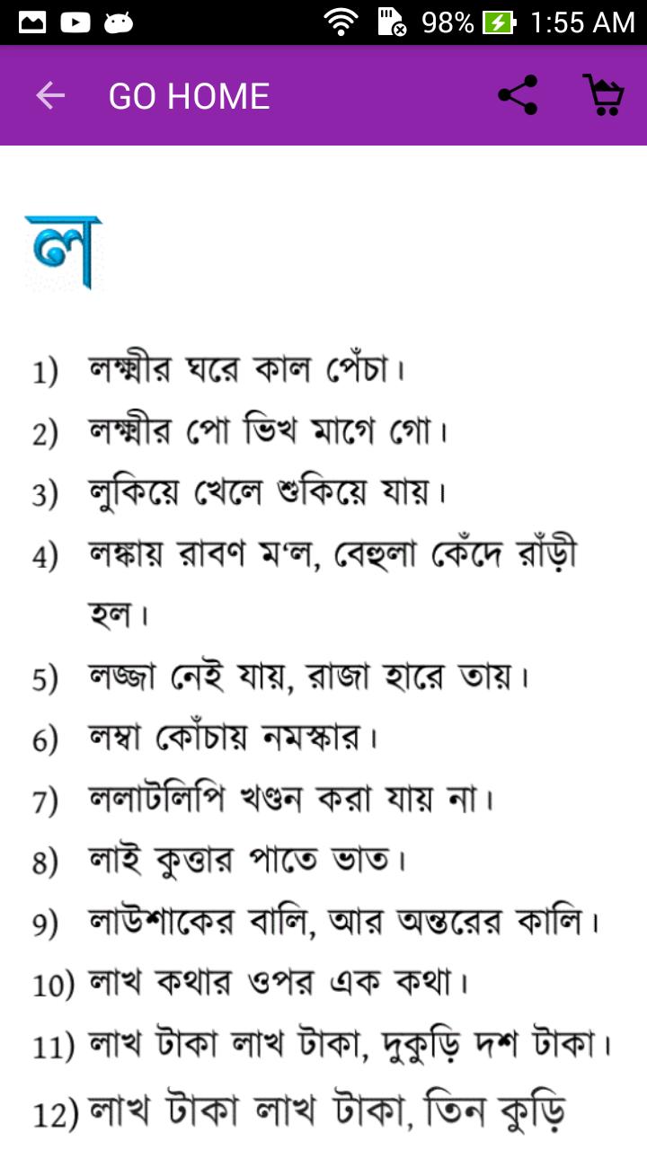 bangla probad
