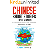 Chinese Short Stories For Beginners: 20 Captivating Short Stories to Learn Chinese & Grow Your Vocabulary the Fun Way…