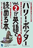 「ハリー・ポッター」Vol.2が英語で楽しく読める本 「ハリー・ポッター」が英語で楽しく読める本
