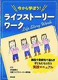 今から学ぼう!  ライフストーリーワーク 施設や里親宅で暮らす子どもたちと行う実践マニュアル