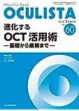 進化するOCT活用術—基礎から最新までー (MB OCULISTA (オクリスタ))
