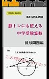 脳トレにも使える中学受験算数 図形問題編: 中学受験算数を解く (VIMAGIC BOOKS)