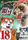 銀牙~THE LAST WARS~ (18) (ニチブンコミックス)
