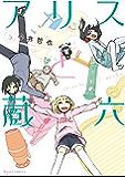 アリスと蔵六(5) (RYU COMICS)