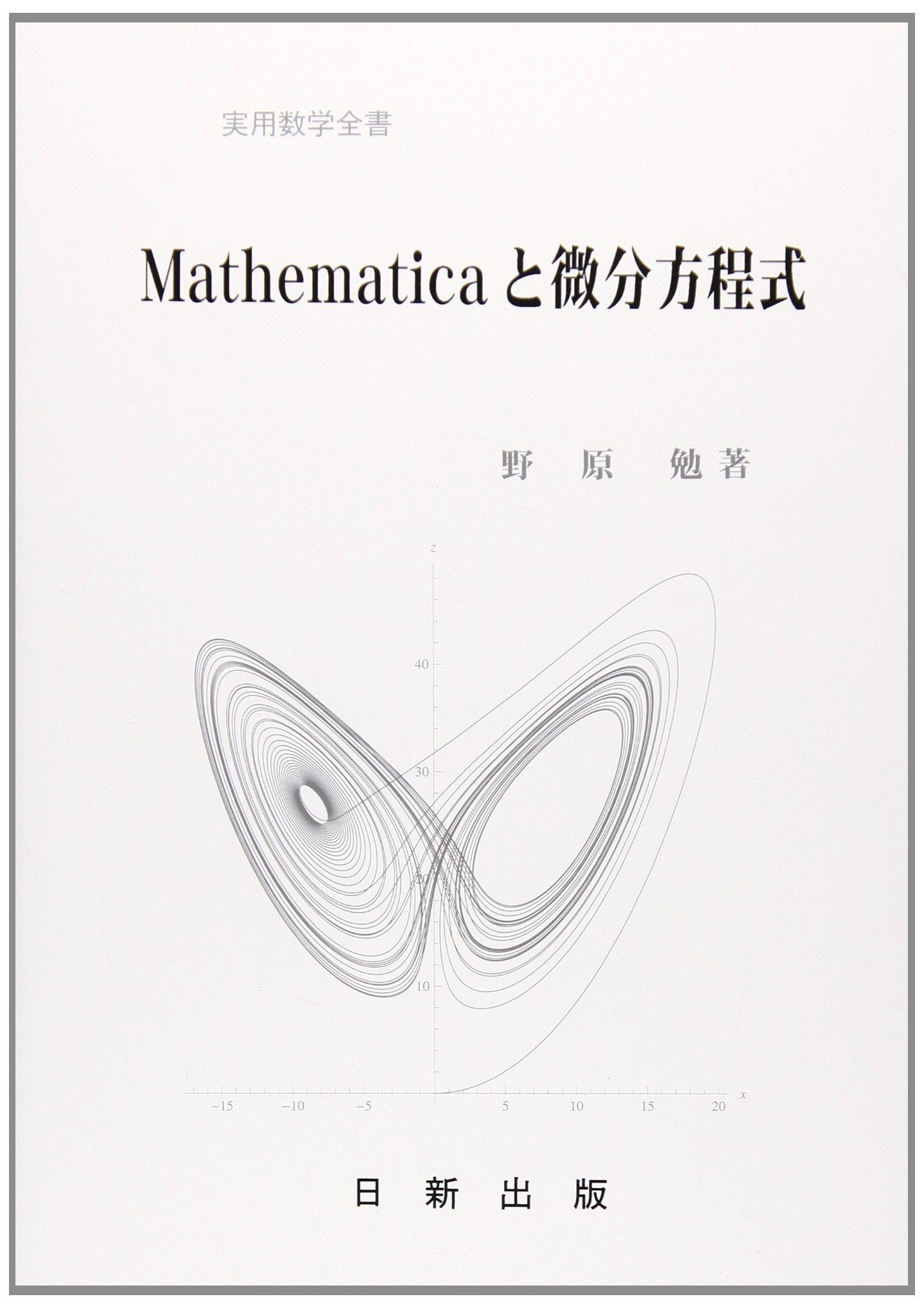 Read Online Masematika to bibun hoteishiki. PDF ePub fb2 ebook