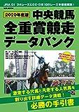 2020年度版 中央競馬全重賞競走データバンク