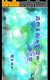 砂漠の鷹と暗殺者番外編 プリンスシリーズ (ボーイズラブ)